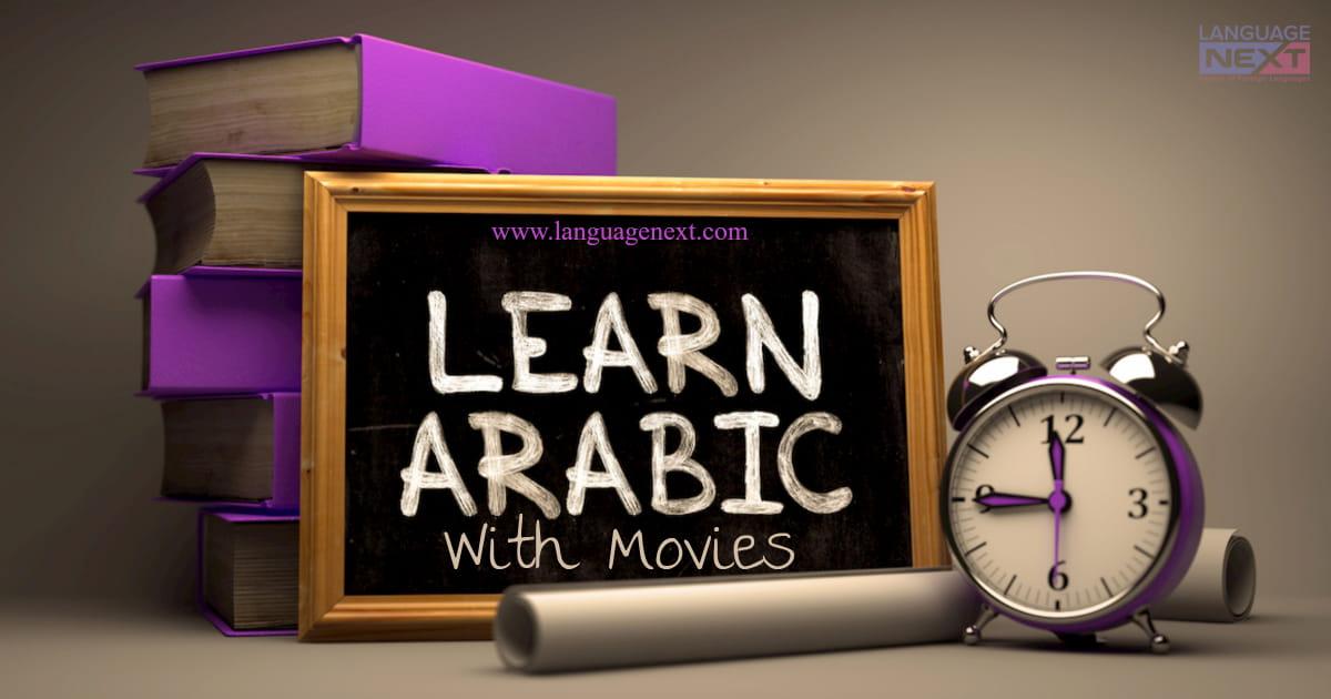 Best Arabic Cinema